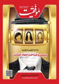 مجله دوهفتهنامه موفقیت شماره ۴۱۱