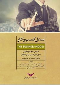 مدل کسبوکار
