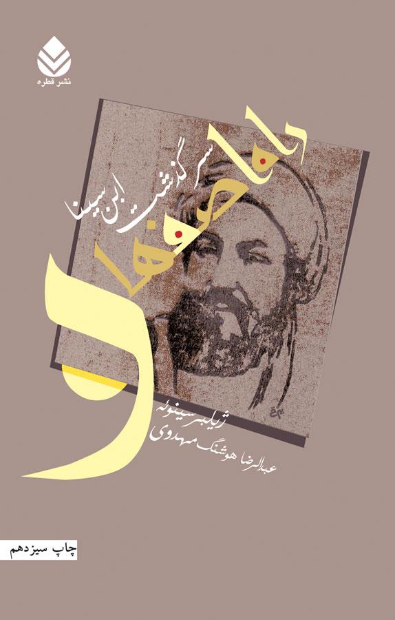 راه اصفهان