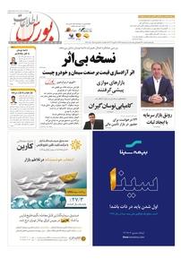 مجله هفتهنامه اطلاعات بورس شماره ۳۹۰