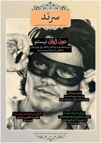 مجله ماهنامه سرند شماره ۶۴