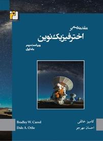 مقدمهای بر اخترفیزیک نوین جلد اول