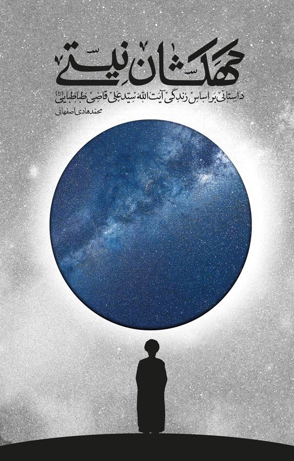کهکشان نیستی