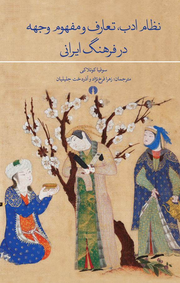 نظام ادب، تعارف و مفهوم وجهه در فرهنگ ایرانی
