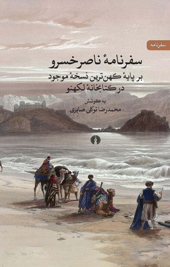 سفرنامۀ ناصرخسرو