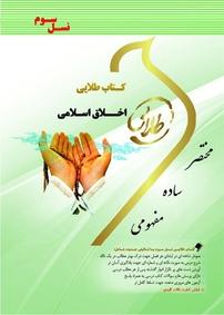 کتاب طلایی اخلاق اسلامی