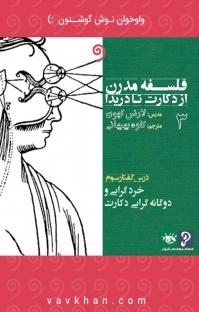 کتاب صوتی فلسفه مدرن از دکارت تا دریدا - سه
