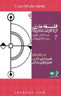 کتاب صوتی فلسفه مدرن از دکارت تا دریدا - چهار