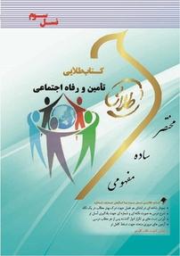 کتاب طلایی تأمین و رفاه اجتماعی