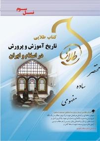کتاب طلایی تاریخ آموزش و پرورش در اسلام و ایران
