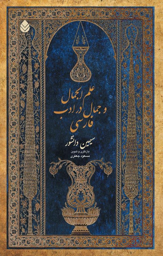 علمالجمال و جمال در ادب فارسی
