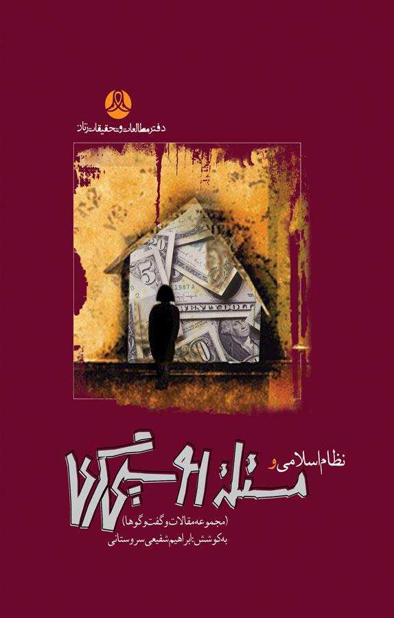 نظام اسلامی و مسئله روسپیگری