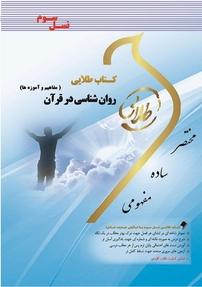 کتاب طلایی روانشناسی در قرآن