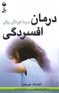 کتاب صوتی درمان افسردگی