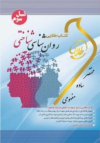 کتاب طلایی روانشناسی شناختی