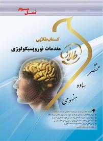 کتاب طلایی مقدمات نوروپسیکولوژی