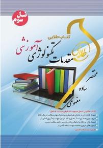 کتاب طلایی مقدمات تکنولوژی آموزشی