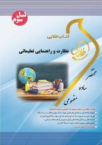 کتاب طلایی نظارت و راهنمایی تعلیماتی