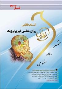 کتاب طلایی روانشناسی فیزیولوژیک