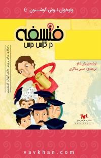 کتاب صوتی فلسفه در کلاس درس