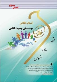 کتاب طلایی مبانی جمعیتشناسی