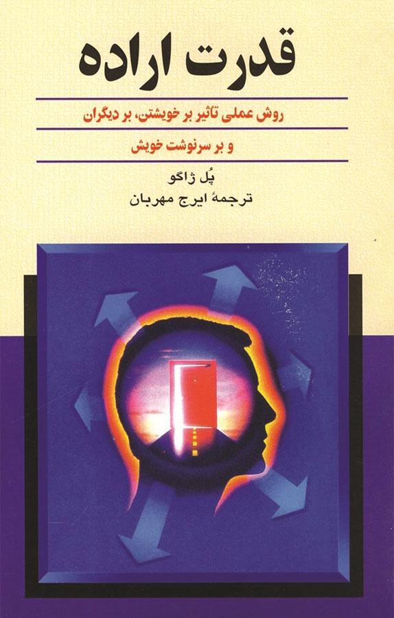 کتاب قدرت اراده