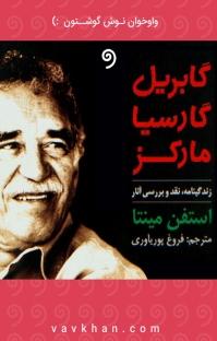 کتاب صوتی گابریل گارسیا مارکز