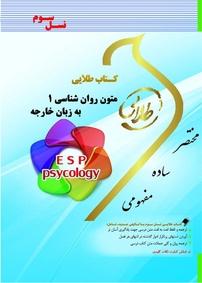 کتاب طلایی متون روانشناسی ۱  به زبان خارجه