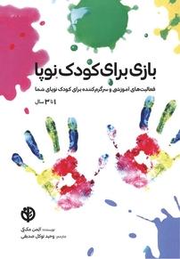بازی برای کودکان نوپا (۱  تا ۳  سال)