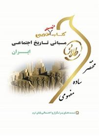 کتاب تست طلایی مبانی تاریخ اجتماعی ایران