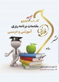کتاب تست طلایی مقدمات برنامهریزی آموزشی و درسی
