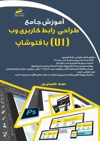 آموزش جامع طراحی رابط کاربردی وب (UI) با فتوشاپ