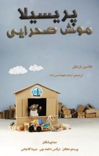 کتاب صوتی پریسیلا موش صحرایی