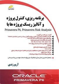 برنامهریزی، کنترل پروژه و آنالیز ریسک پروژهها با Primavera P۶ ، Primavera Risk Analysis