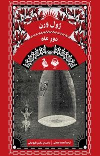 کتاب صوتی دور ماه