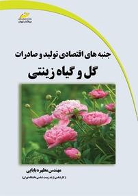 جنبههای اقتصادی تولید و صادرات گل و گیاه زینتی