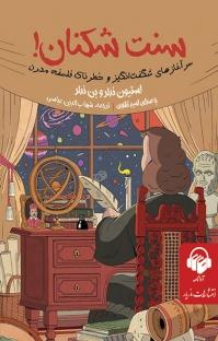 کتاب صوتی سنت شکنان