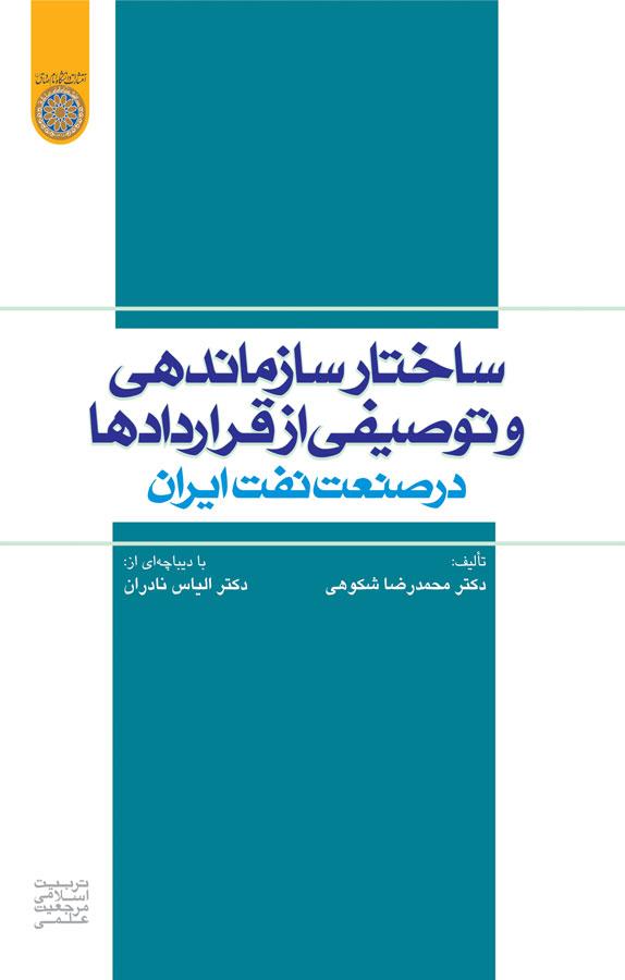 ساختار سازماندهی و توصیفی از قراردادها در صنعت نفت ایران