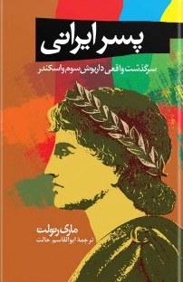 پسر ایرانی (سرگذشت واقعی داریوش سوم و اسکندر)