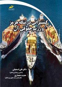 کشتیرانی در تنگه هرمز و رژیم حقوقی آن