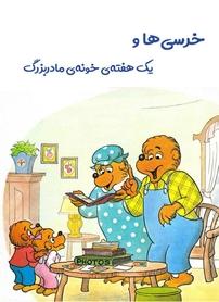 خرسیها و یک هفتهی خونهی مادربزرگ