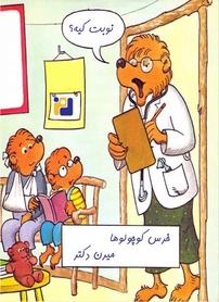 خرس کوچولوها میرن دکتر