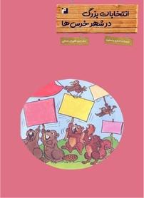انتخابات بزرگ در شهر خرسها