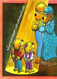 خرس کوچولوهای خوب همیشه راست میگن