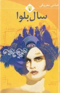 دانلود کتاب سال بلوا | اثری از عباس معروفی