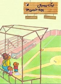 لیگ بیسبال بچه خرسیها