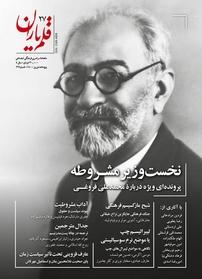مجله ماهنامه قلم یاران شماره ۲۷