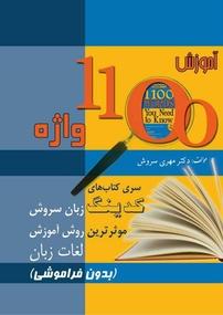 آموزش ۱۱۰۰  واژه به روش کدینگ