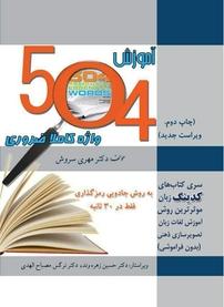 آموزش ۵۰۴  واژه کاملا ضروری به روش کدینگ و ریشهشناسی