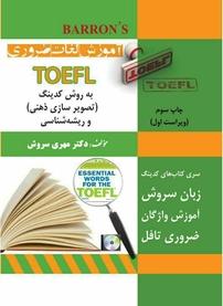 آموزش واژگان ضروری TOEFL به روش کدینگ و ریشهشناسی